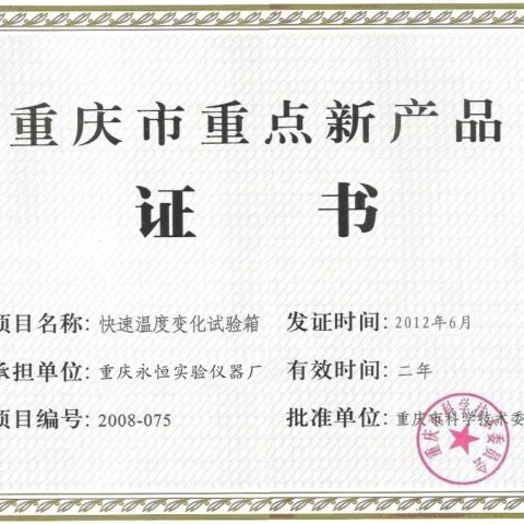 Key New Products Certificate