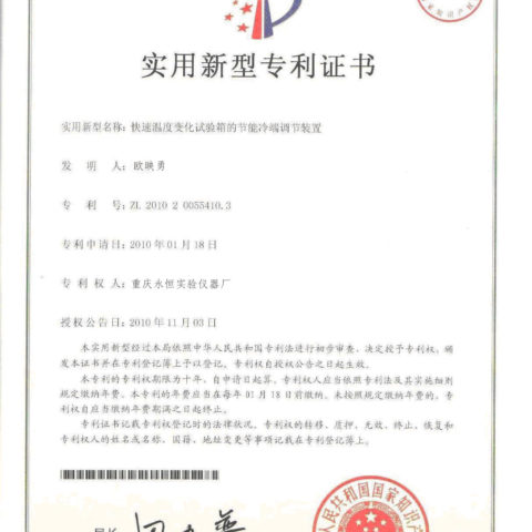 Patent for Utility Models Certificate(1)